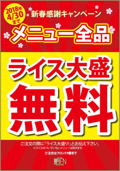 静岡駅前ラブホテル艶 4月のイベント「ライス大盛無料」