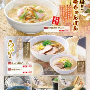 フードグランドメニュー(麺類)