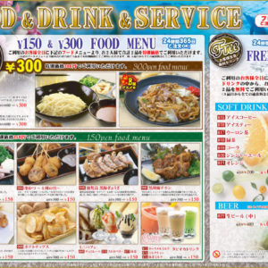 150円&300円メニュー(軽食、フリードリンク)