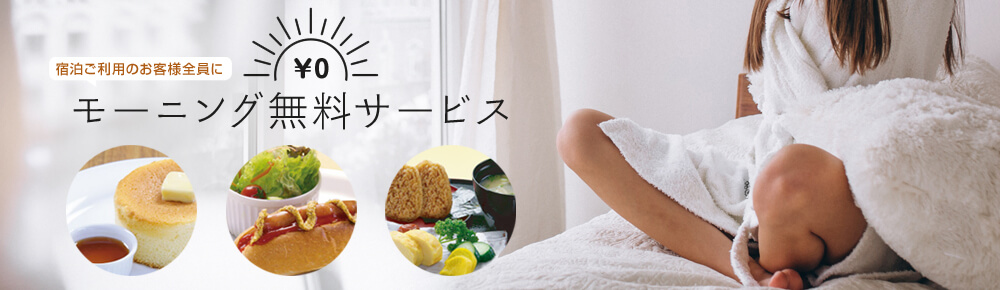 宿泊ご利用のお客様全員に、無料or200円のモーニングサービス