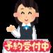 🔑静岡駅前店 ホテル艶のご予約方法について🔑